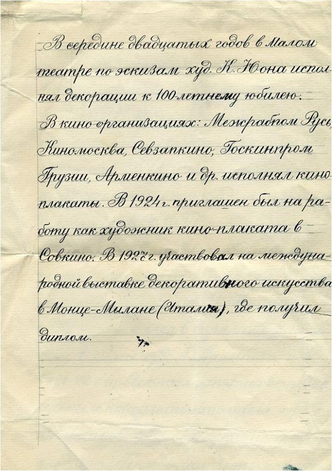 Герасимович1