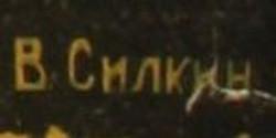 Силкин
