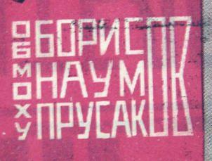 Борисов Наумов Прусаков ОБМОХУ