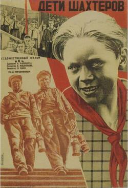 Дети шахтеров