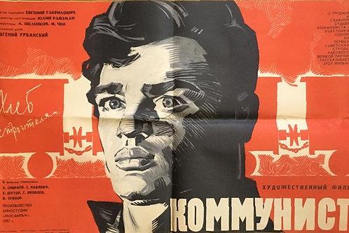 Communist/Коммунист