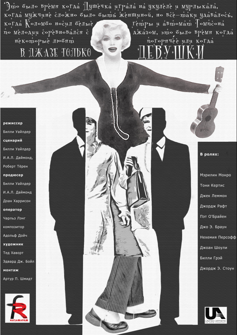 В джазе только девушки (1958)