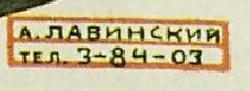 Лавинский