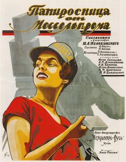 Папиросница от Моссельпрома