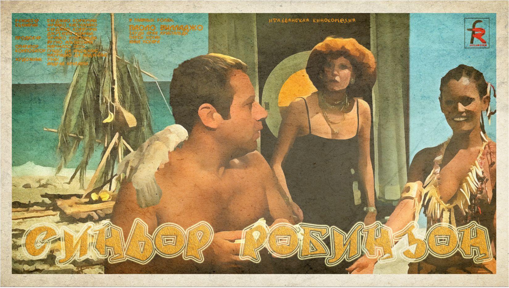 Синьор Робинзон (1976)