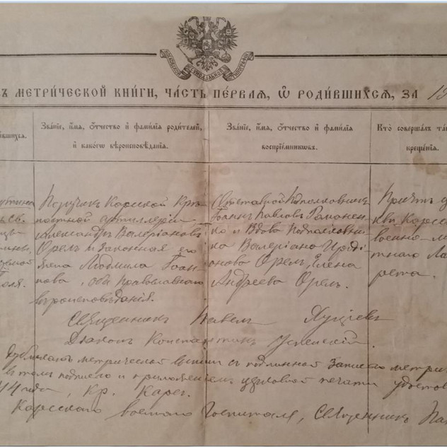 Документ о рождении В. Сутеевой