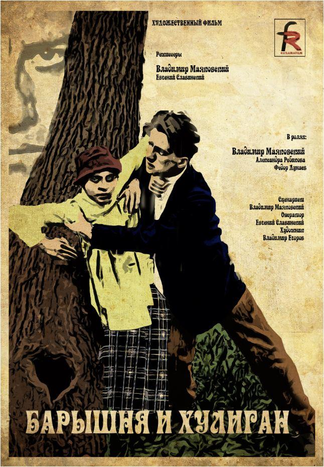 Барышня и хулиган (1918)