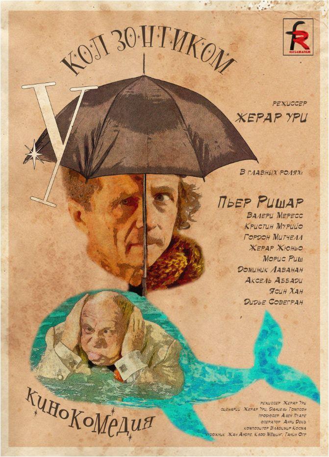 Укол зонтиком (1980)