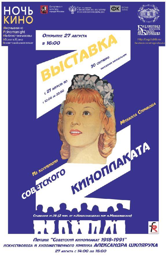 Официальная  Афиша выставки