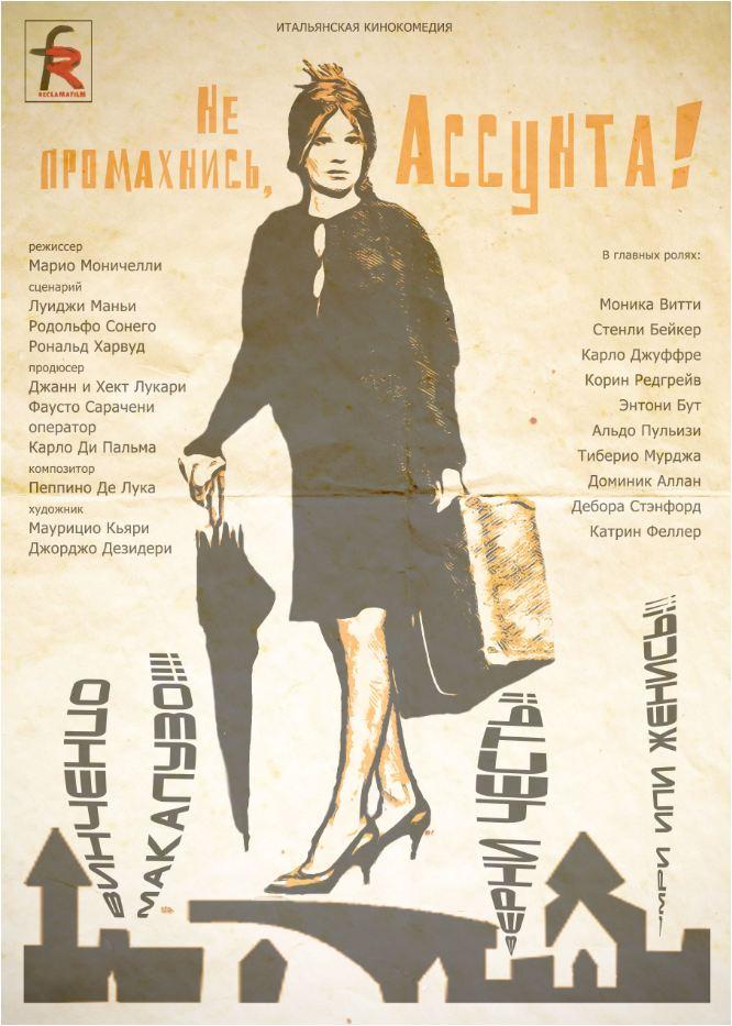 Не промахнись, Ассунта! (1968)