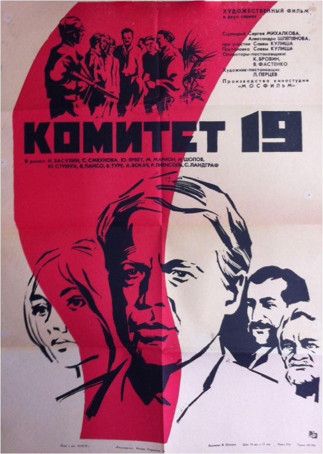 Комитет 19