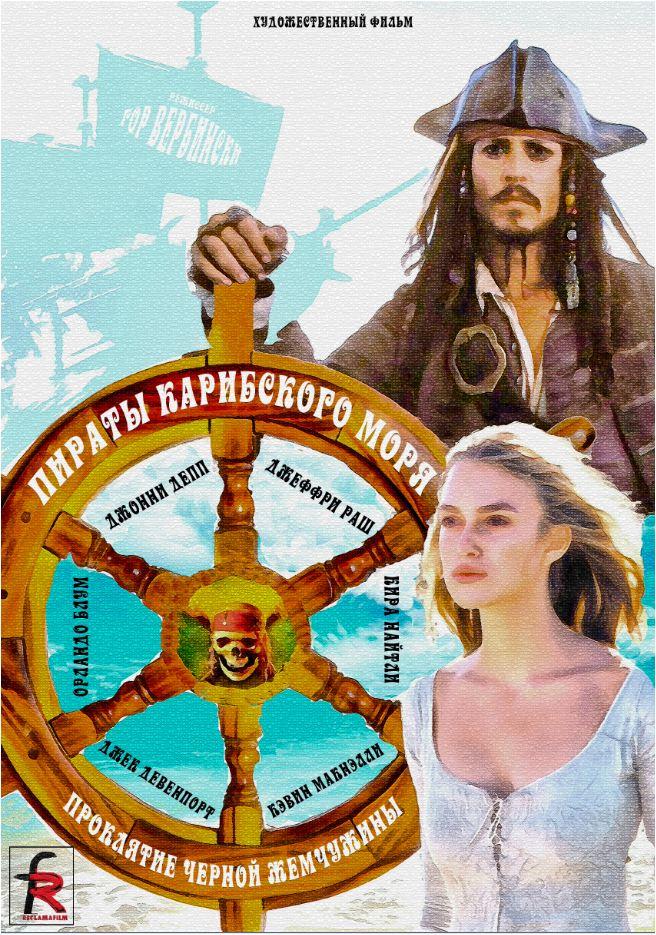 Пираты карибского моря (2003)