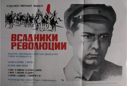 Всадники революции