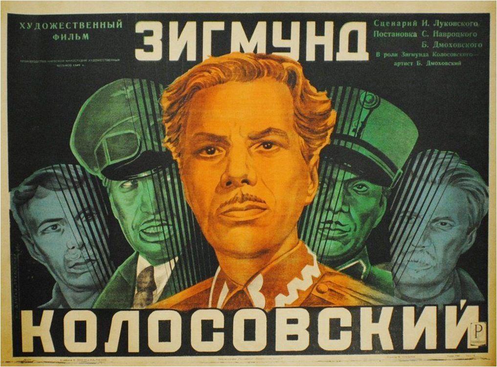 Зигмунд Колосовский