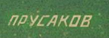Прусаков