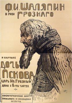 Дочь Пскова