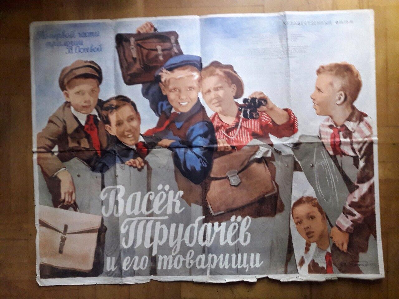 Васек Трубачев и товарищи