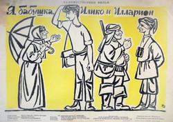 Я, бабушка, Илико и Илларион