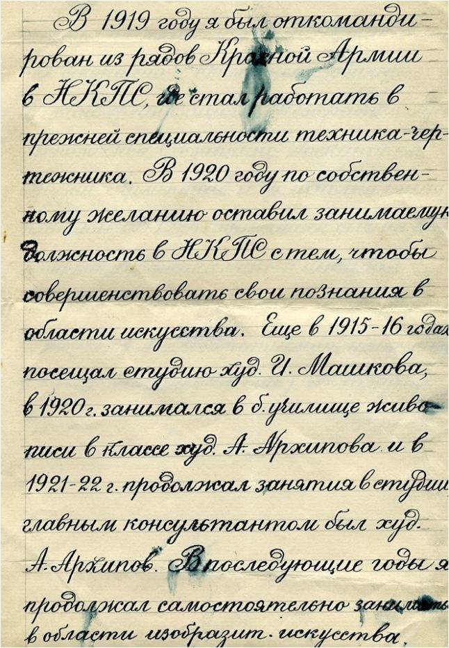 Герасимович3