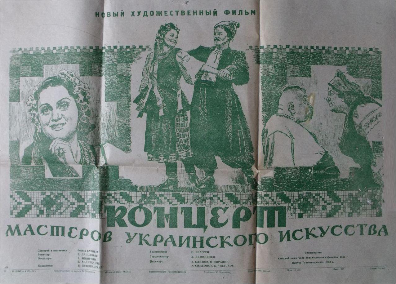 Концерт мастеров украинского искусство2
