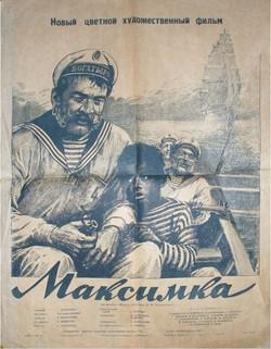 Макисмка