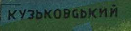 Кузковский