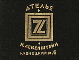 Ателье Левенштейн