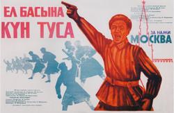 За нами Москва