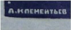клементьев лого
