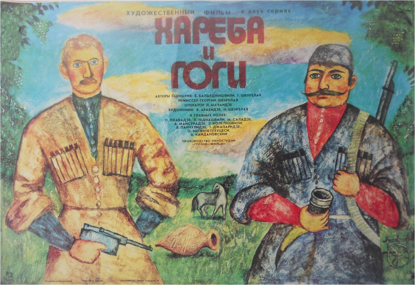 Хареба и Гоги