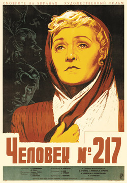 Человек №217