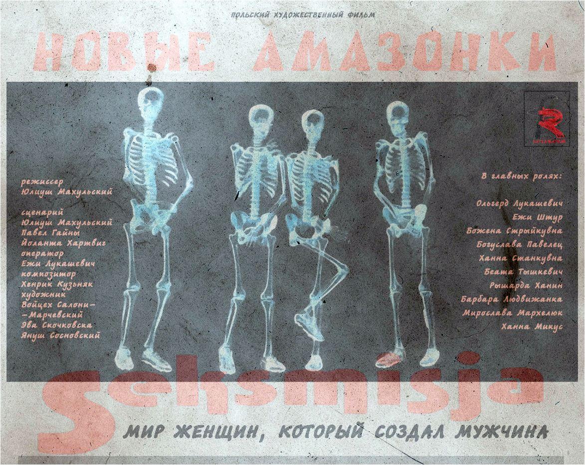 Новые амазонки (1984)