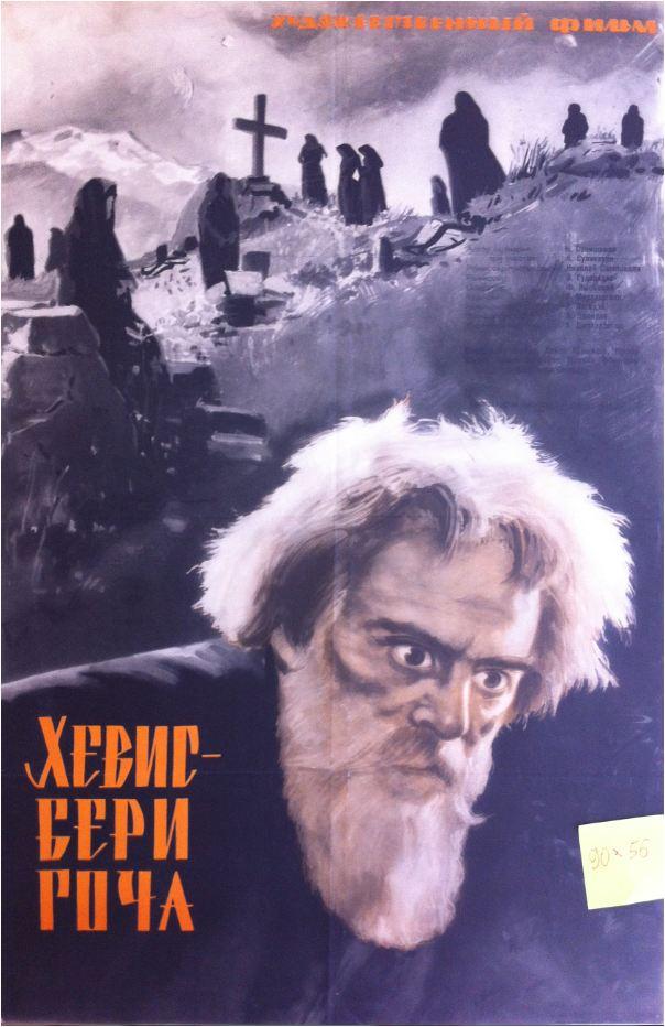 Хевисбери Гоча
