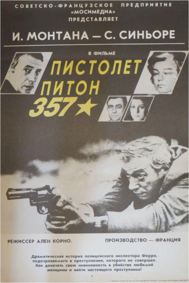 Пистолет Питон 357