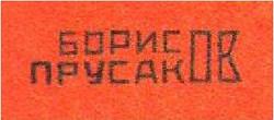 Борисов Григорий, Прусаков Николай
