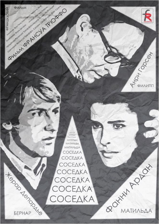 Соседка (1981)