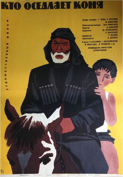Кто оседлает коня