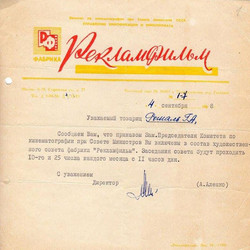 письмо рошаль
