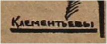 клеметьевы лого