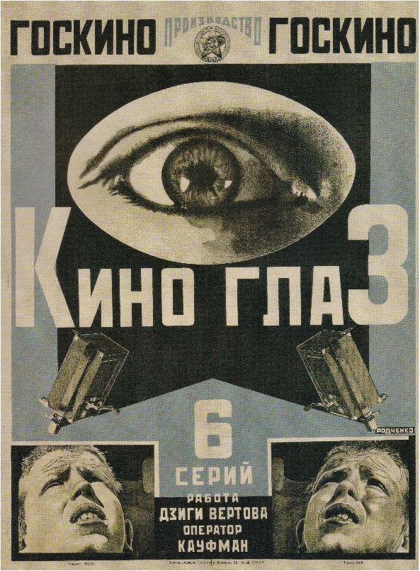 Кино-глаз