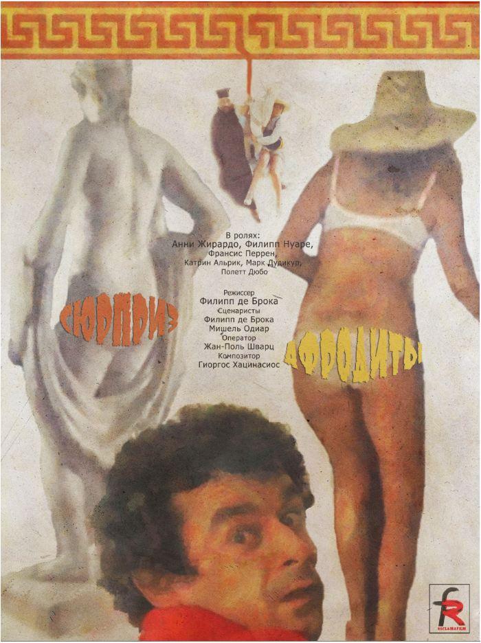 Сюрприз Афродиты (1980)