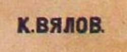 Вялов