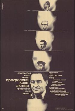 Профессия-киноактер