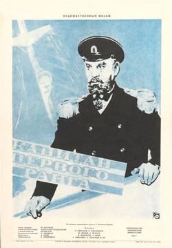 Капитан первого ранга