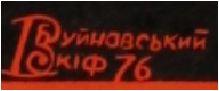Буйновский В.
