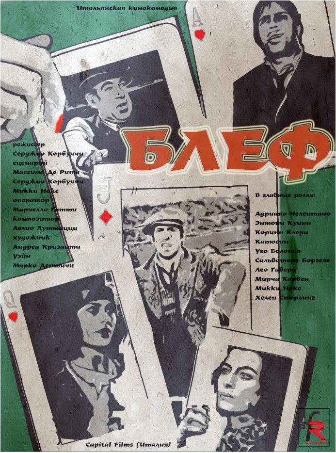 Блеф (1975)