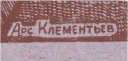 клементьев лого 4