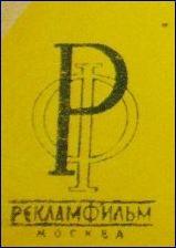 1947-49 с надписью