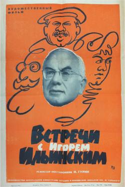 Встречи с Игорем Ильинским