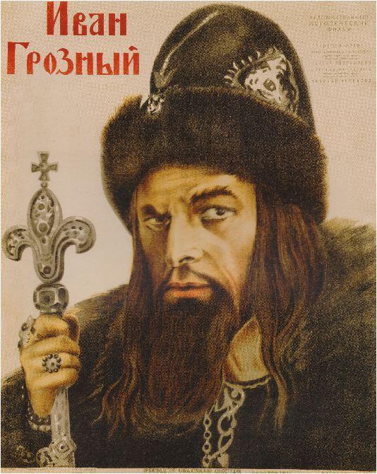 Иван Грозный 2